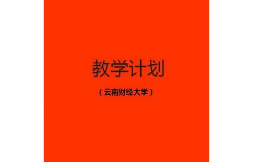 云南财经大学教学计划
