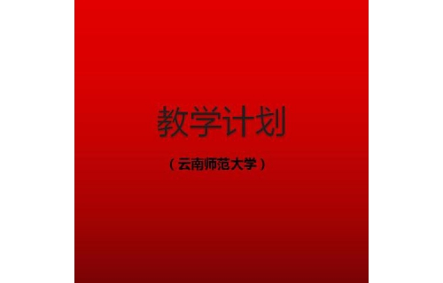 云南师范大学教学计划