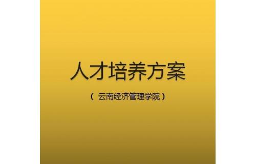 云南经济管理学院人才培养方案