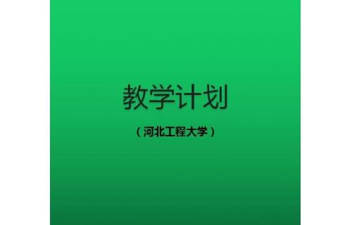 教学计划 (河北工程)