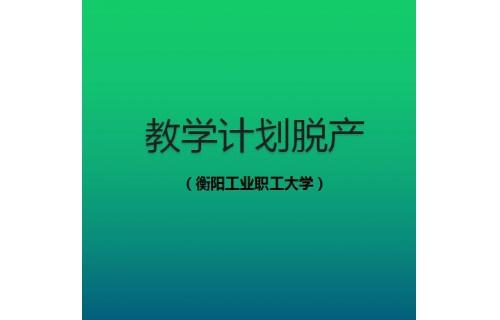 衡阳工业职工大学教学计划脱产