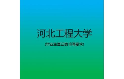 河北工程大学毕业生登记表填写要求