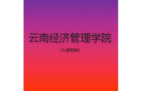 云南经济管理学院入学材料