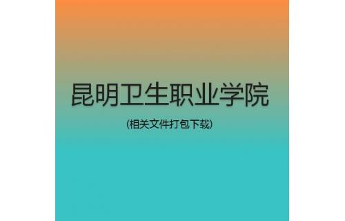 昆明卫生职业大奖888ptpt
