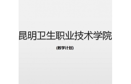 昆明卫生职业技术大奖888ptpt教学计划