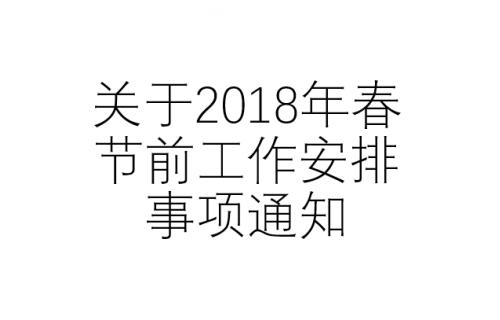 关于2018年春节前工作安排事项通知