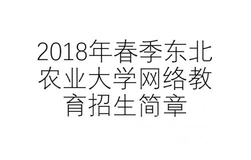 2018年春季东北农业大学网络教育招生简章