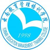 云南教育管理培训学院