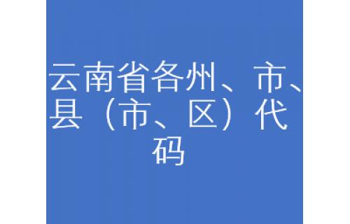 云南省各州、市、县(市、区)代码