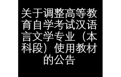 关于调整高等教育自学考试汉语言文学专业(本科段)使用教材的公告