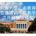云南大学云南教育管理培训学院教学点开班情况通知
