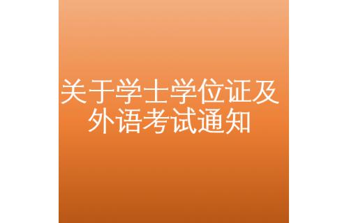 关于学士学位证及外语考试通知