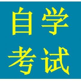 大奖游戏888省2016年自学考试补充通知