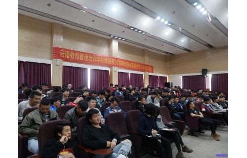 2018年大奖游戏888教育管理培训学员(普通类大奖888登录手机)培训现场)
