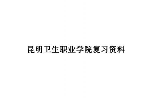 昆明卫生职业大奖888ptpt复习资料