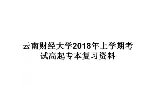云南财经大学2018年上学期考试高起专复习资料