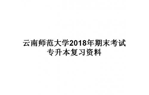 云南师范大学2018年期末考试专升本复习资料