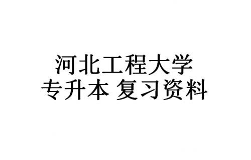 河北工程大学 专升本 复习资料