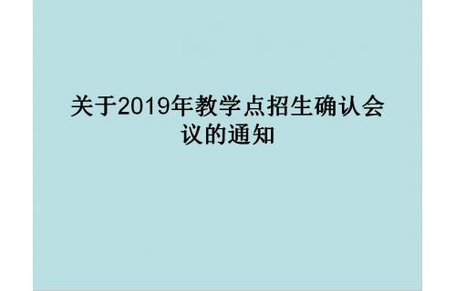 关于2019年教学点招生确认会议的通知