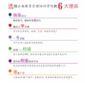 选择云南教育培训学院的六大理由