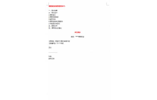 重庆工商大学调查报告参考格式