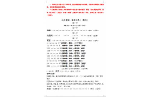 大奖游戏888师范大学毕业设计要求