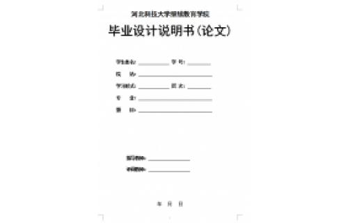 河北科技大学毕业设计说明书