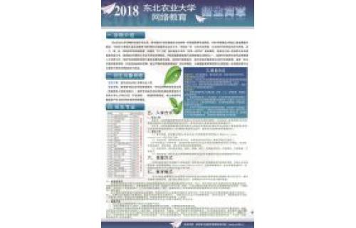 东北农业大学远程网络教育