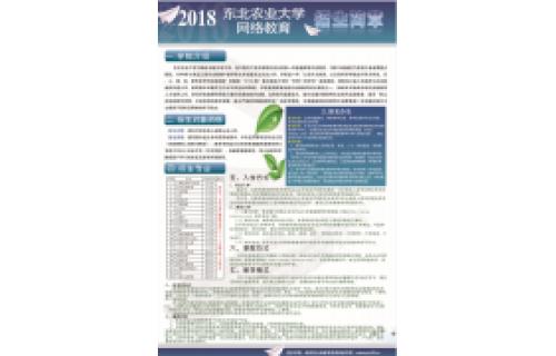 网络教育东北农业大学