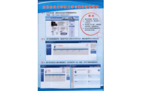 东北农业大学网上学习操作流程说明