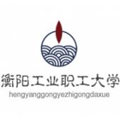 衡阳工业职工大学