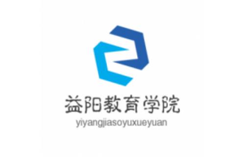 益阳教育大奖888ptpt招生专业