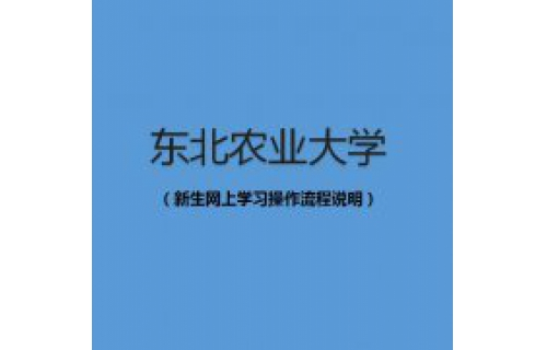 东北农业大学新生网上学习操作流程说明