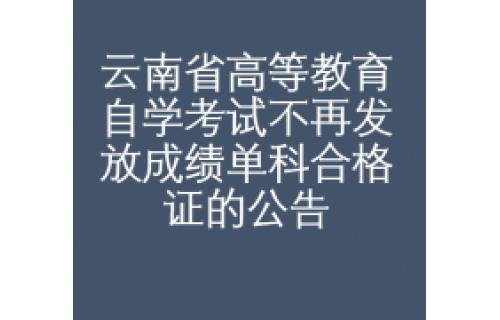 云南省高等教育自学考试不再发放成绩单科合格证的公告