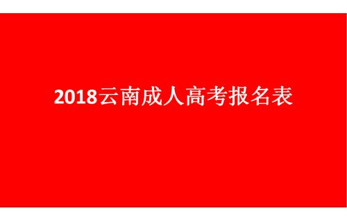 2018云南成人高考报名表
