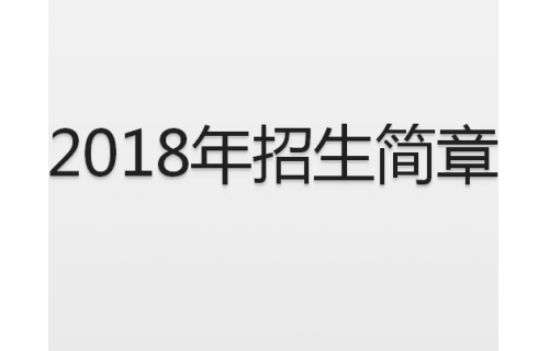 2018年招生简章
