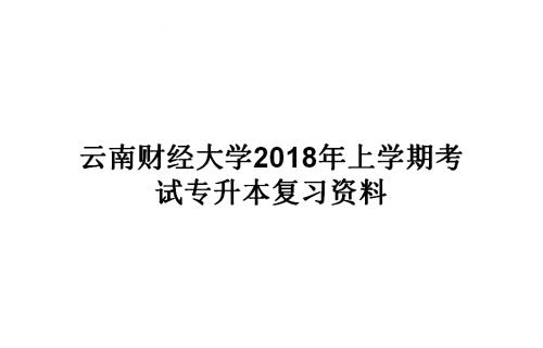 云南财经大学2018年上学期考试专升本复习资料