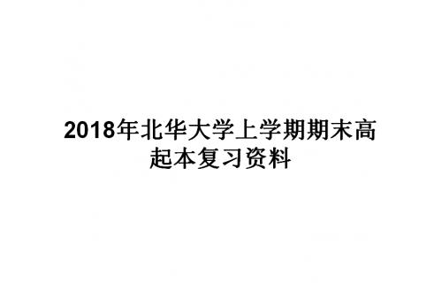 2018年北华大学上学期期末高起本复习资料