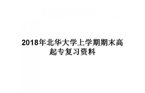 2018年北华大学上学期期末高起专复习资料