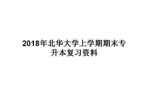 2018年北华大学上学期期末大奖888登录手机复习资料