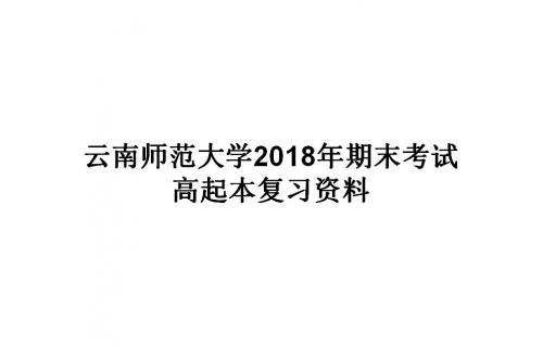 云南师范大学2018年期末考试高起本复习资料