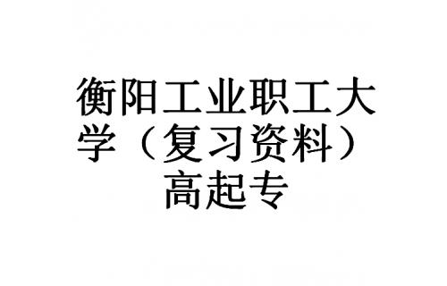 衡阳工业职工大学(复习资料)高起专