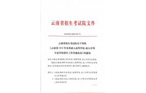 云南省招生考试院文件