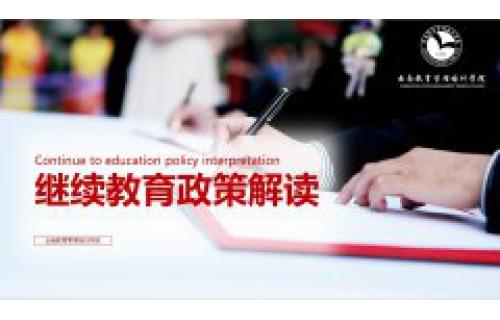 招生 政策解读 学籍教务管理 会议内容 2018年8月24日