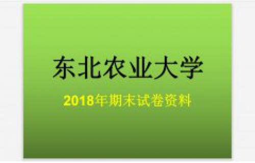 2018年期末试卷资料 东北农业大学