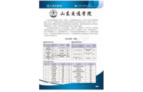 2018年成人高考:山东交通大奖888ptpt录取人员名单