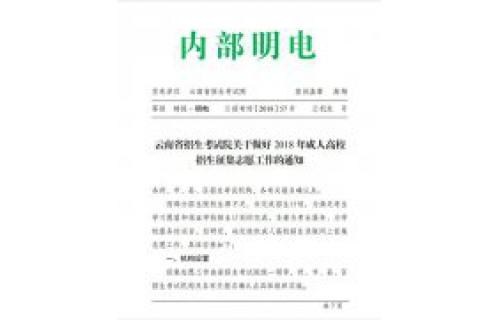 云南省招生考试院关于做好2018年成人高校招生征集志愿工作的通知