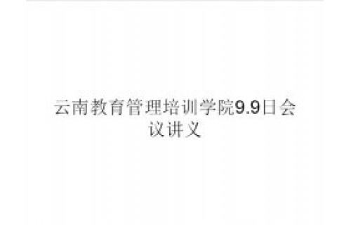 云南教育管理培训学院9.9日会议讲义