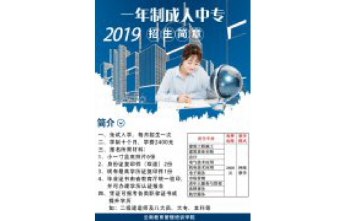 2019年一年制成人中专招生简章