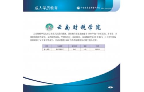 2020年成人中专招生简章(一年制)